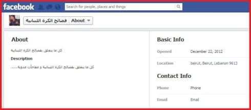صفحة فضائح الكرة اللبنانية