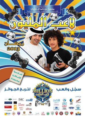 A Tournament for PlayStation Lovers and PES2013 addicts to win a million dirhams