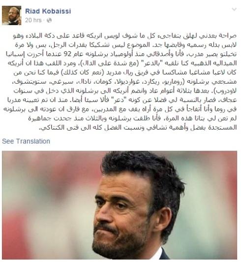 Riad Kobaissi
